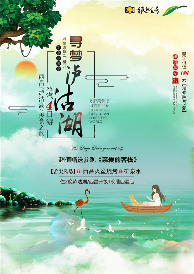 泸沽湖海报