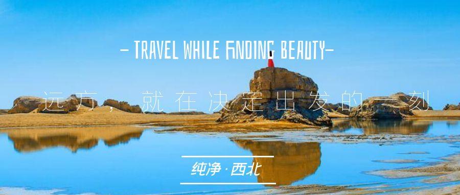 真爱青海湖六日游(落地散拼)