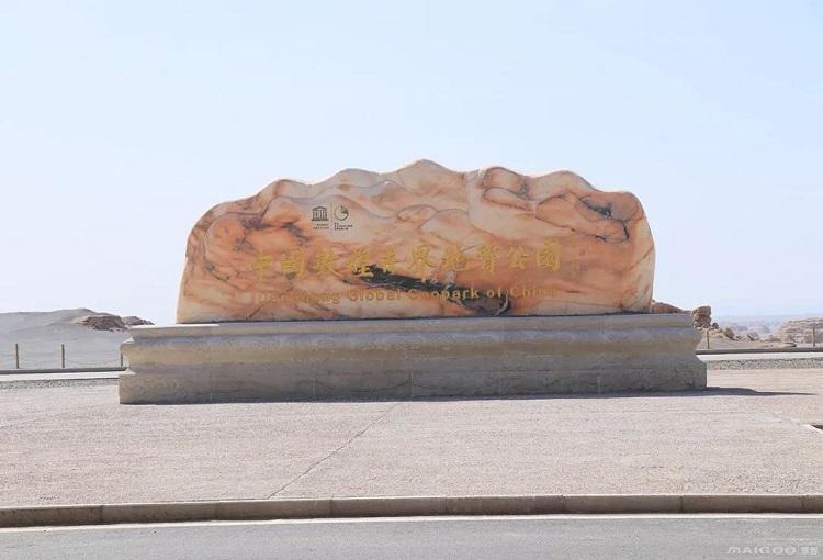 甘肃敦煌雅丹国家地质公园地理位置-酒泉景点-甘肃景点甘肃敦煌雅丹国家地质公园介绍