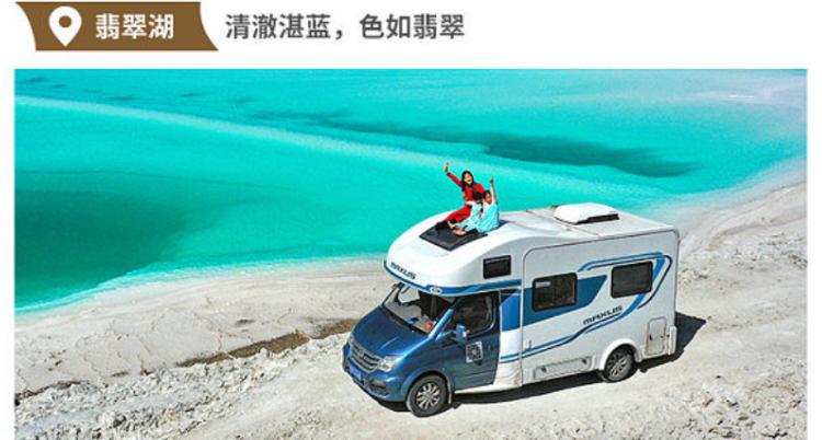 【登陆火星之旅】青海湖+茶卡+东台吉乃尔湖+水上雅丹+艾肯泉+火星营地+敦煌 6日5晚 房车私家团