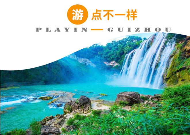 贵州旅游景点