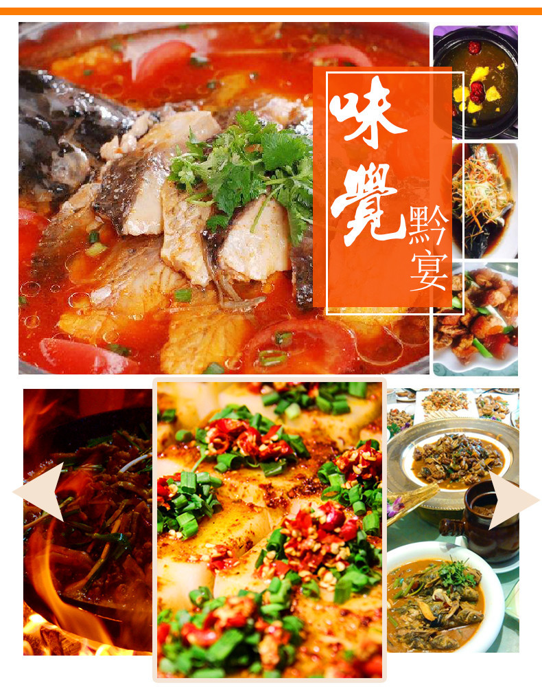 贵州美食组图