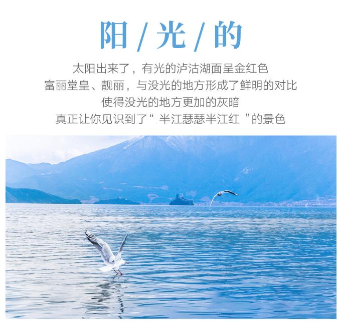 阳光泸沽湖