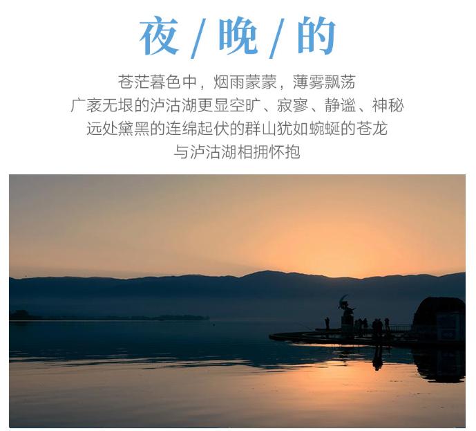 泸沽湖晚霞