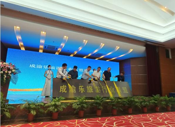 国旅动态|同心协力筑发展,迈步开拓新征程—四川国旅参加成渝乐旅游行业联盟成立大会