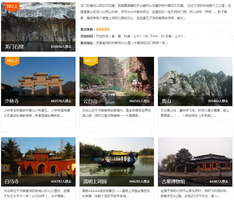 河南旅游景点组图