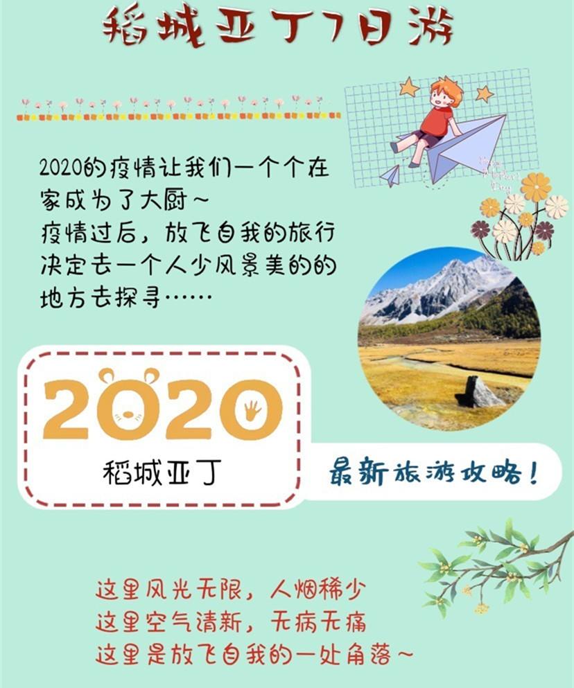 2020年的稻城亚丁旅游日记