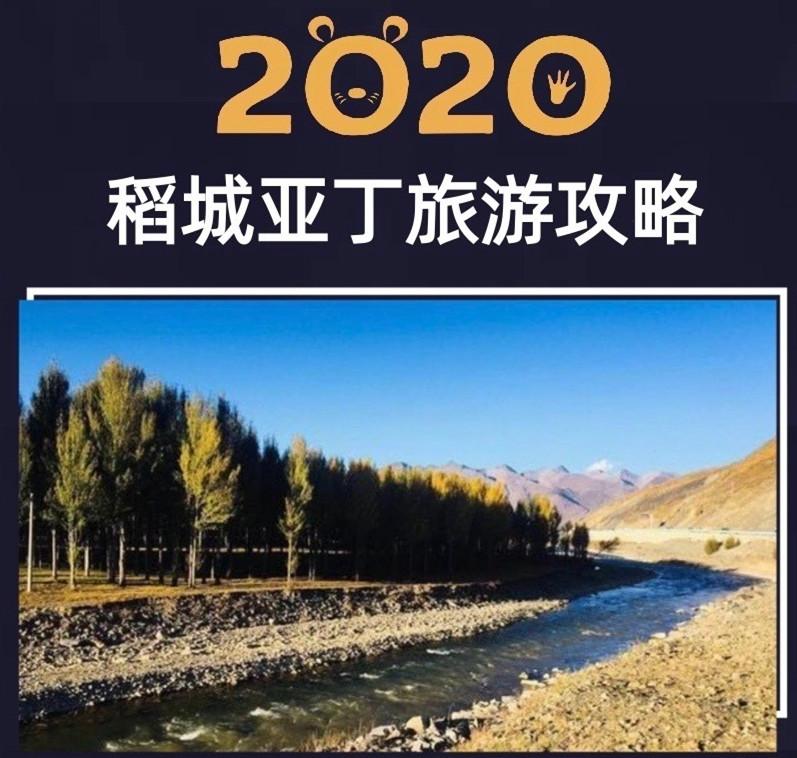 2020的稻城亚丁